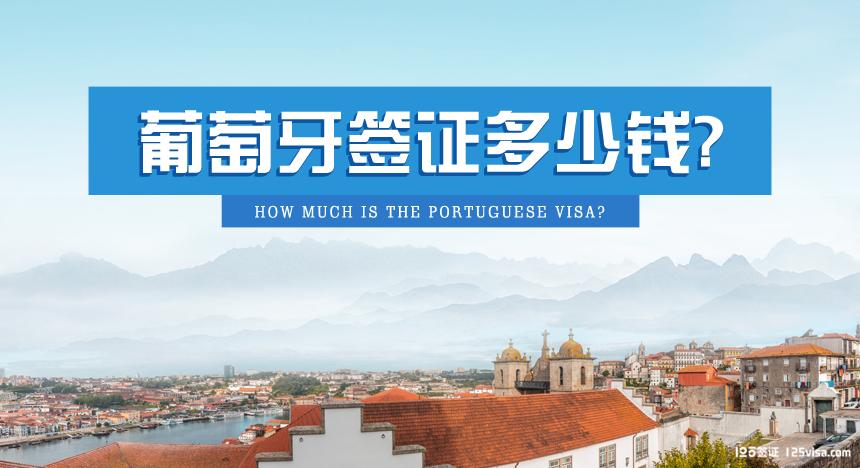 葡萄牙签证费用