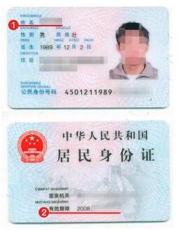 葡萄牙签证身份证材料模板