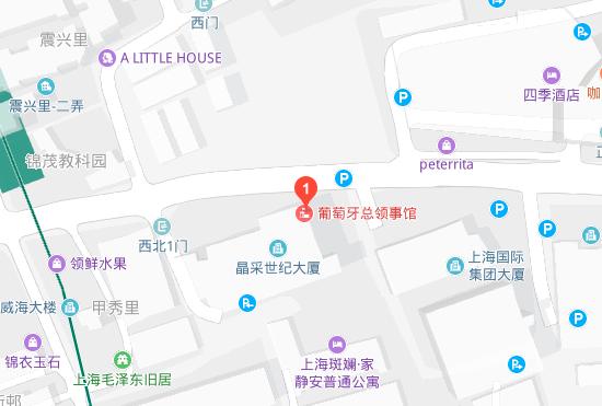 葡萄牙上海领事馆地址